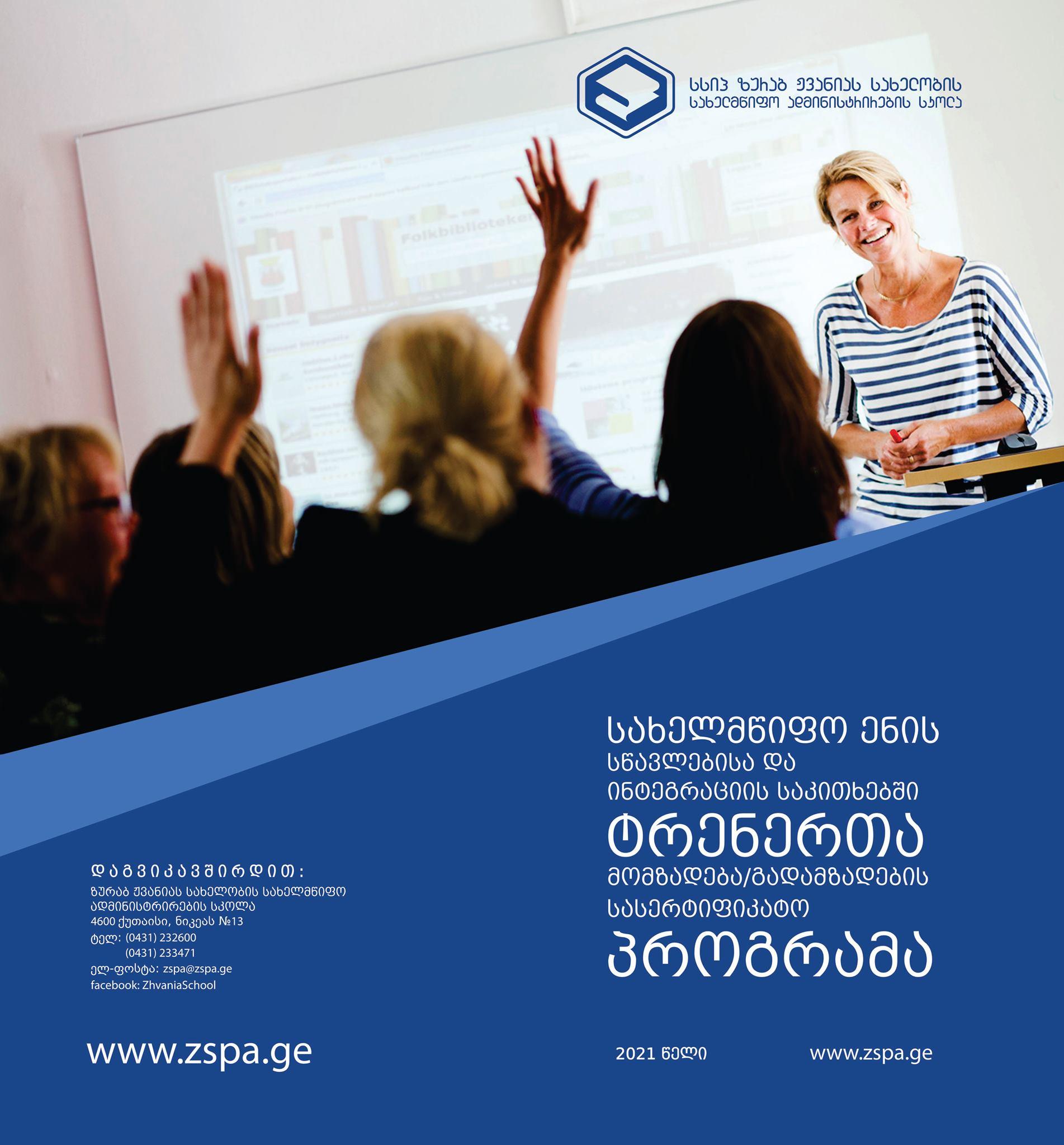 სახელმწიფო ენის სწავლებისა და ინტეგრაციის საკითხებში ტრენერთა მომზადება/გადამზადების სასერტიფიკატო პროგრამაზე რეგისტრაცია გრძელდება